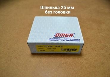 Шпилька pins 6. 25 мм без головки 10.000